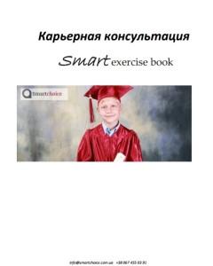 smart book2
