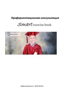 smart book1